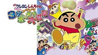 映画クレヨンしんちゃん 伝説を呼ぶブリブリ3分ポッキリ大進撃