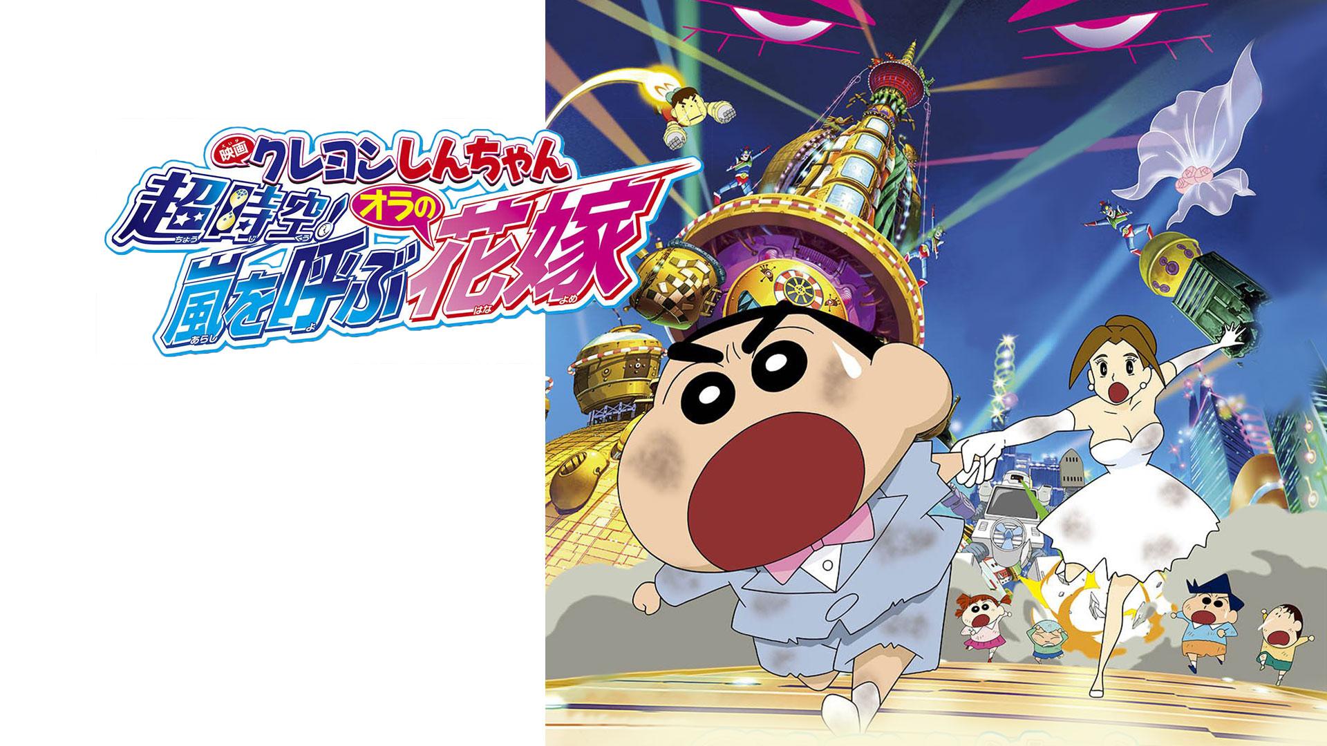 映画クレヨンしんちゃん 超時空!嵐を呼ぶオラの花嫁