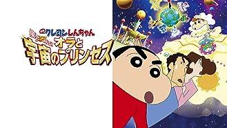 映画クレヨンしんちゃん 嵐を呼ぶオラと宇宙のプリンセス