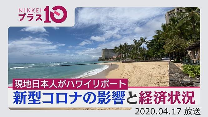 ハワイ コロナ 日本