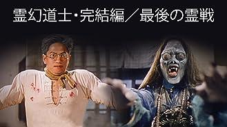 霊幻道士・完結編/最後の霊戦(字幕版)