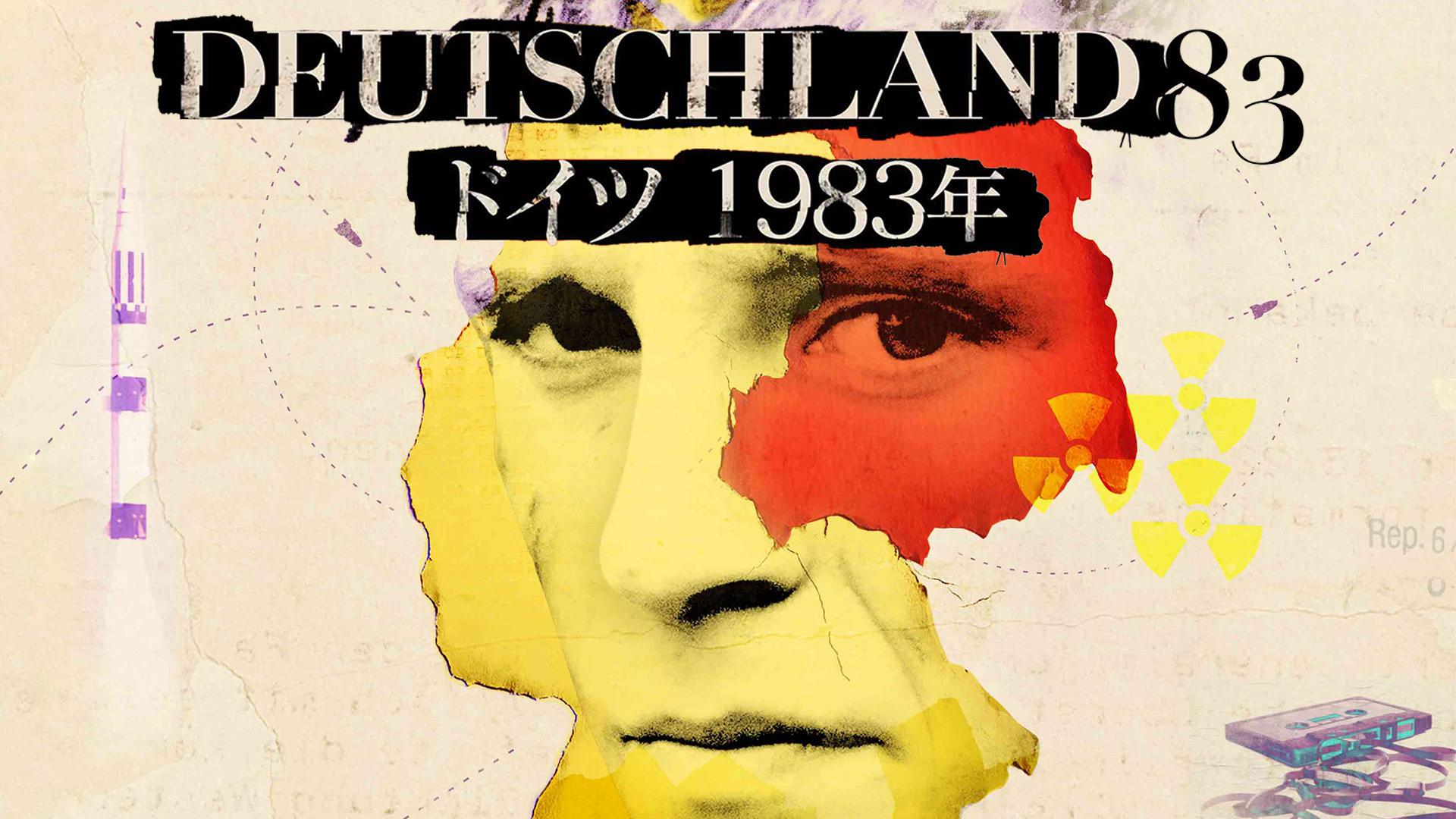ドイツ1983年(字幕版)