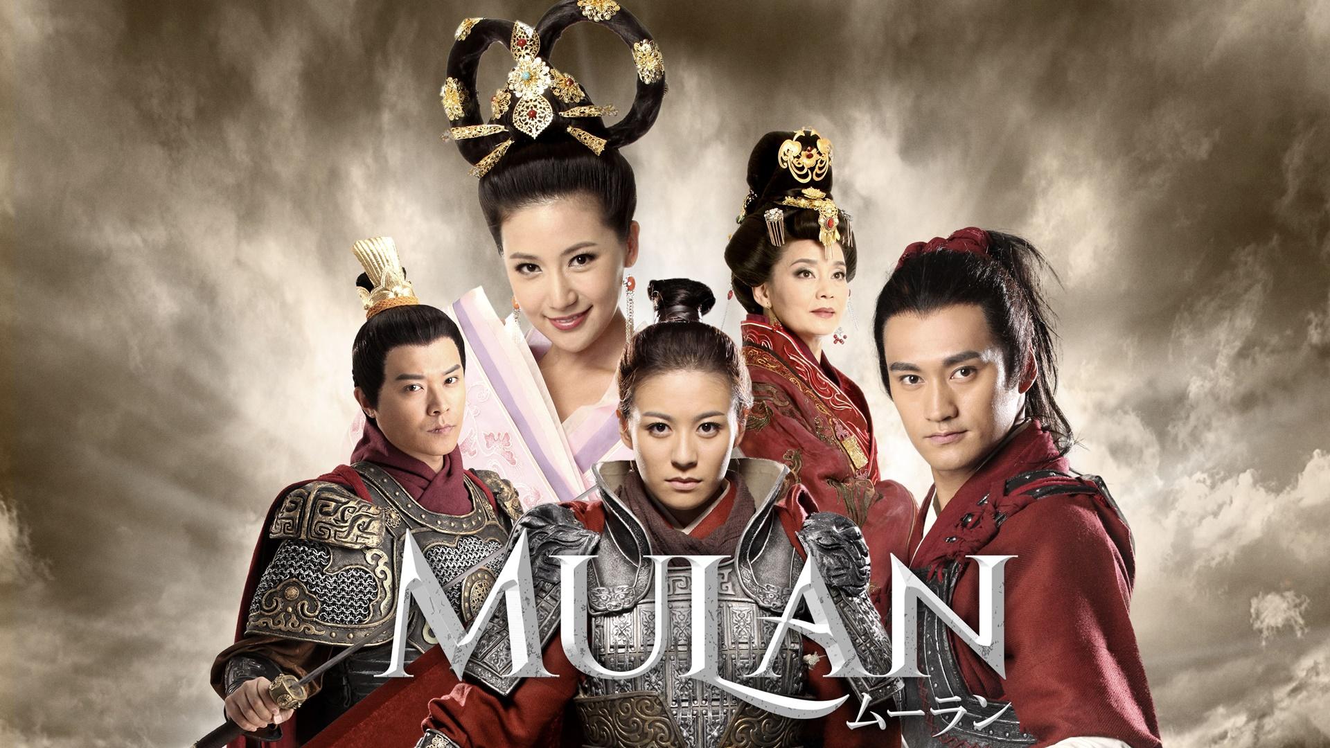MULAN ムーラン