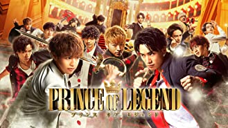 劇場版 PRINCE OF LEGEND