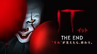 "IT/イット THE END ""それ""が見えたら、終わり。(字幕版)"