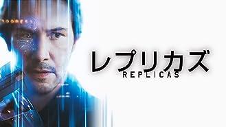 レプリカズ(字幕版)