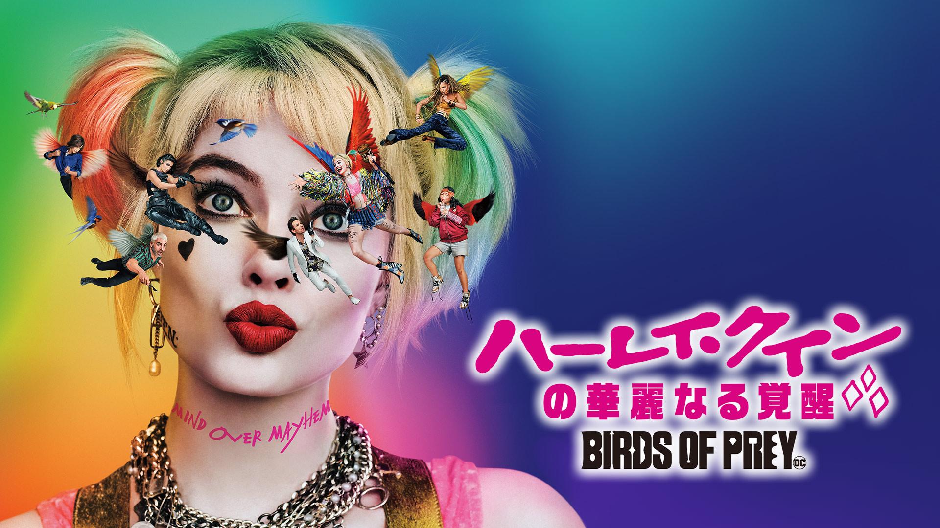 ハーレイ・クインの華麗なる覚醒 BIRDS OF PREY(吹替版)