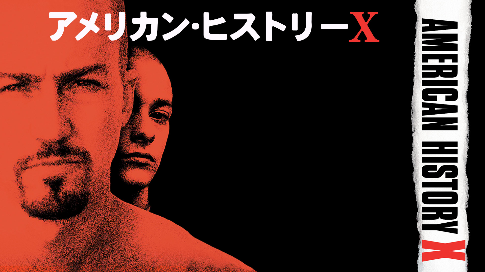 アメリカン・ヒストリーX (字幕版)