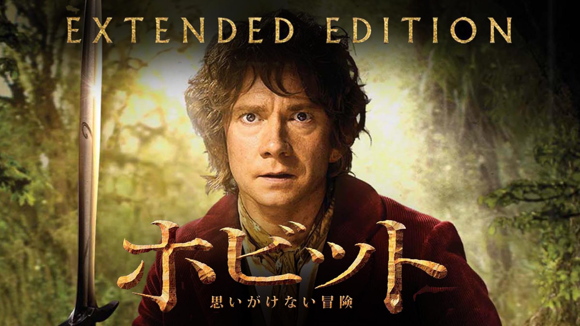 ホビット 思いがけない冒険 エクステンデッド・エディション(字幕版)