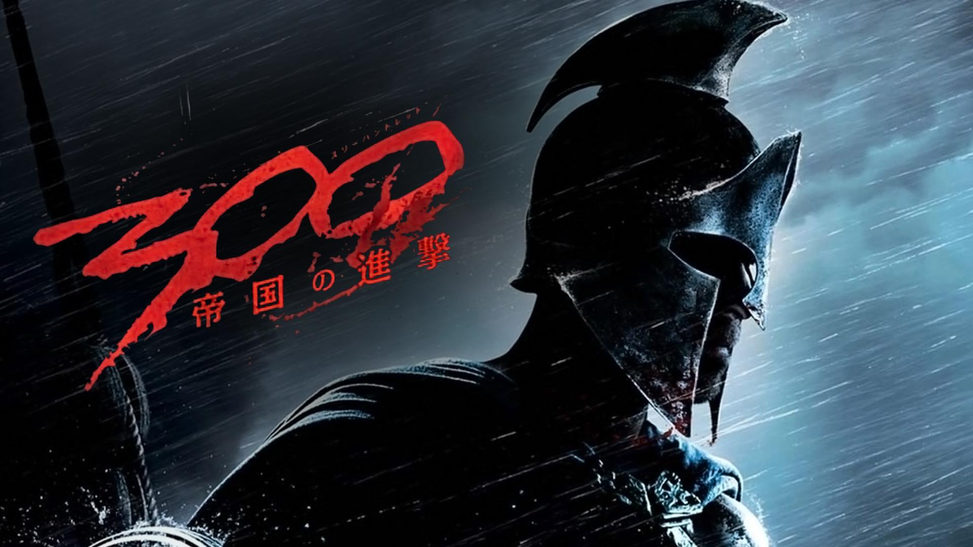 300<スリーハンドレッド>~帝国の進撃~(字幕版)