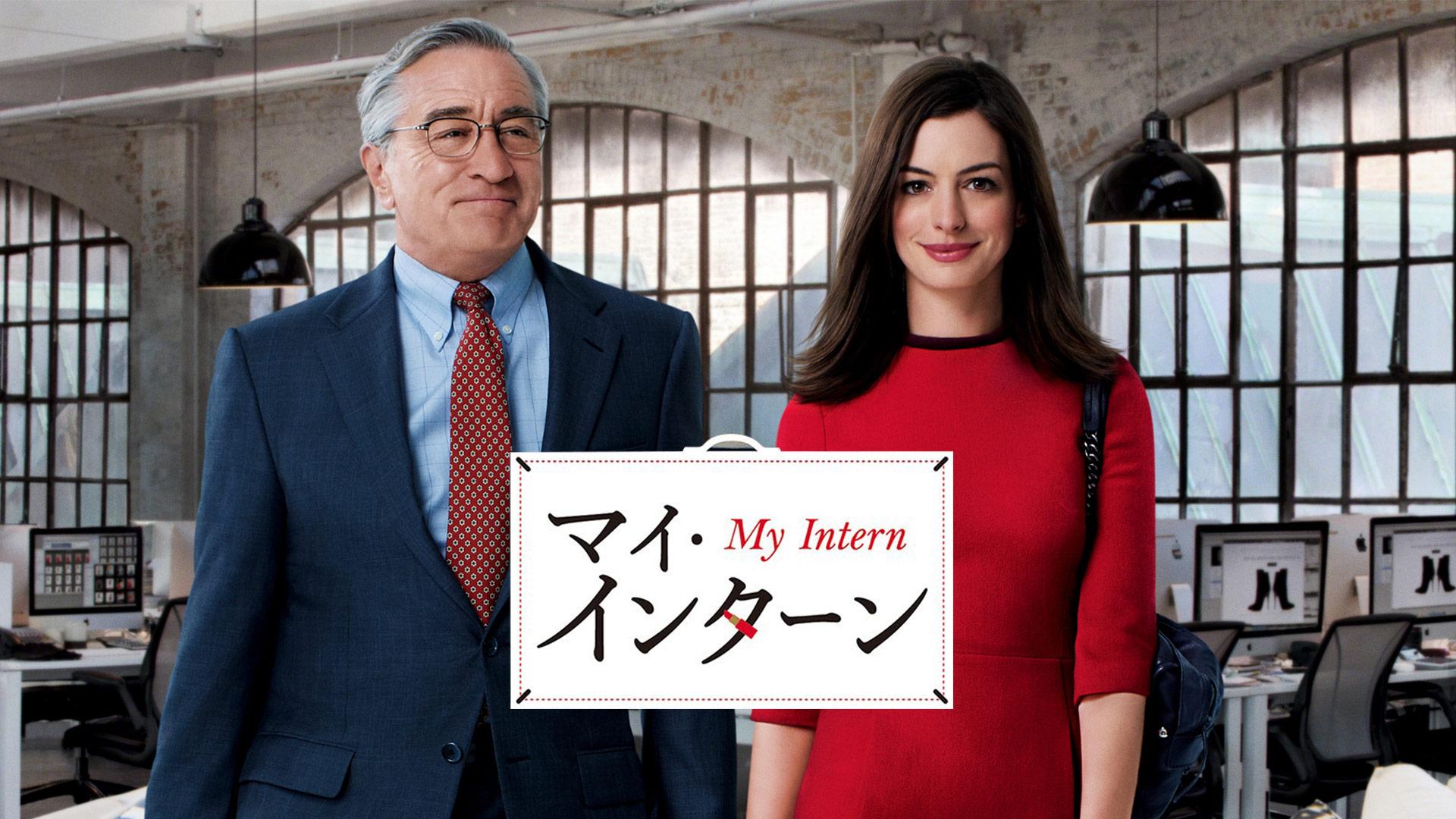 マイ・インターン(字幕版)
