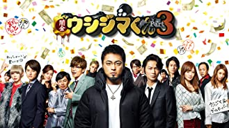 闇金ウシジマくん Part 3