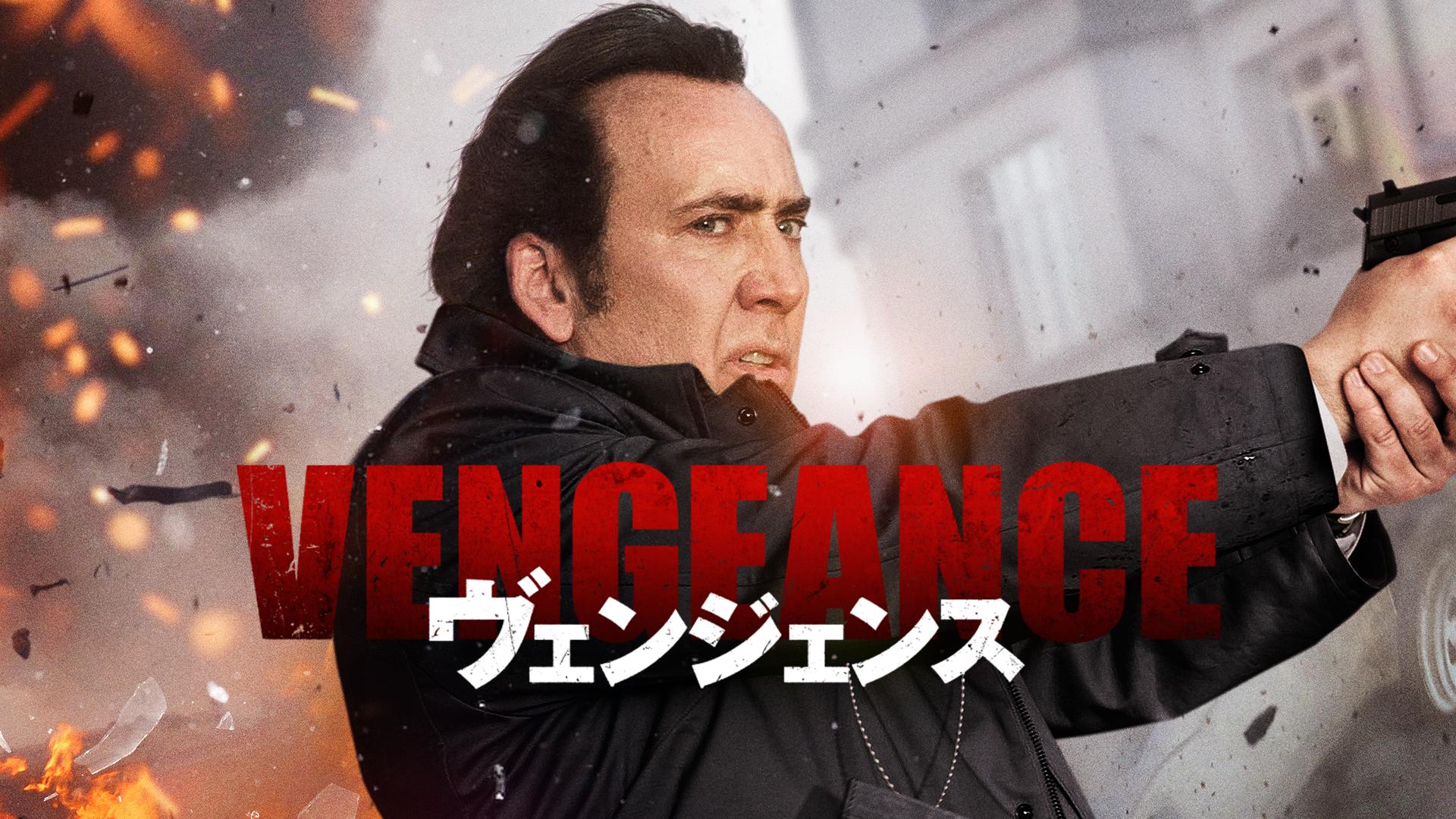 ヴェンジェンス(字幕版)