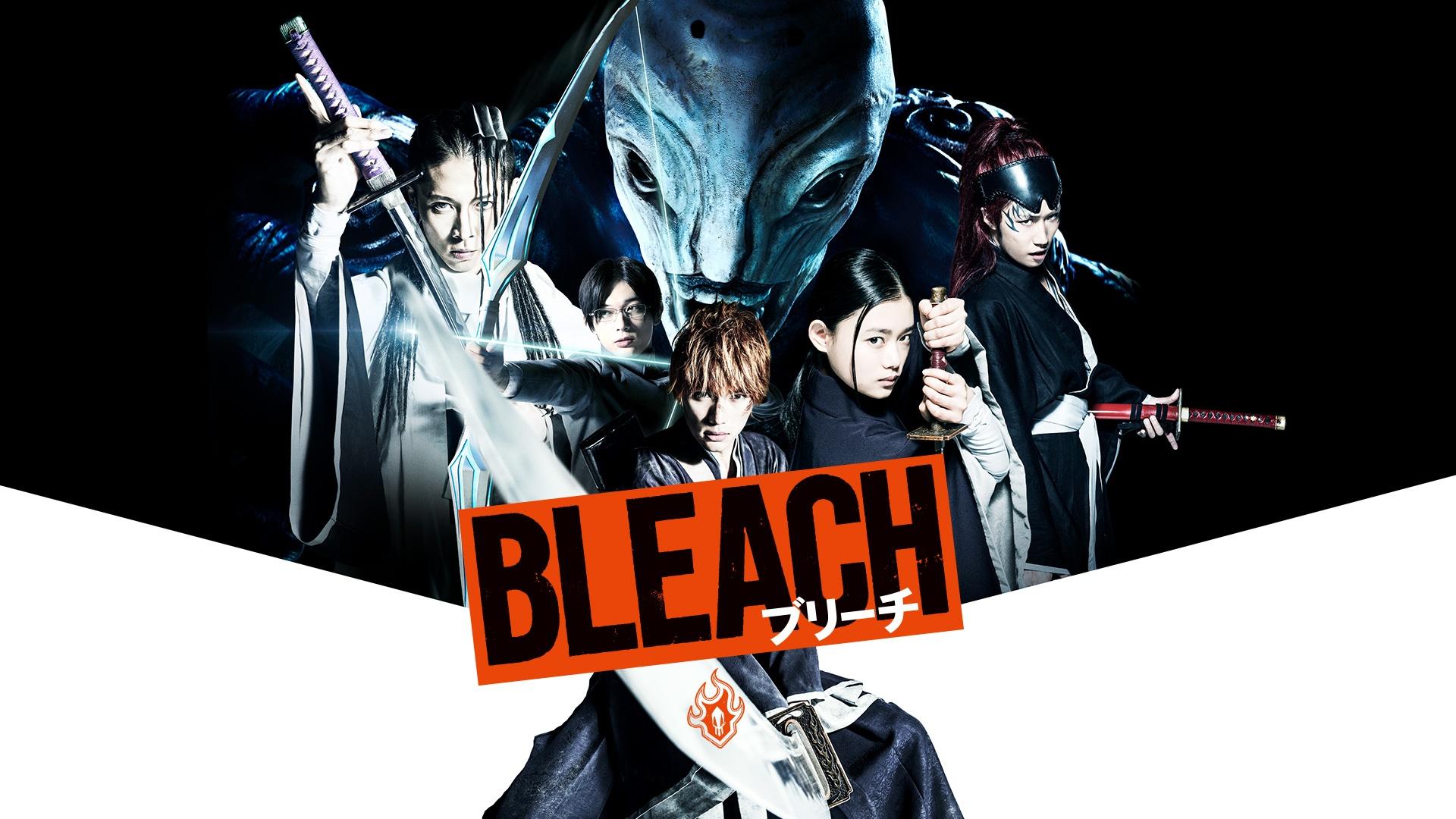 BLEACH(ブリーチ)