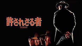許されざる者(1992)(字幕版)