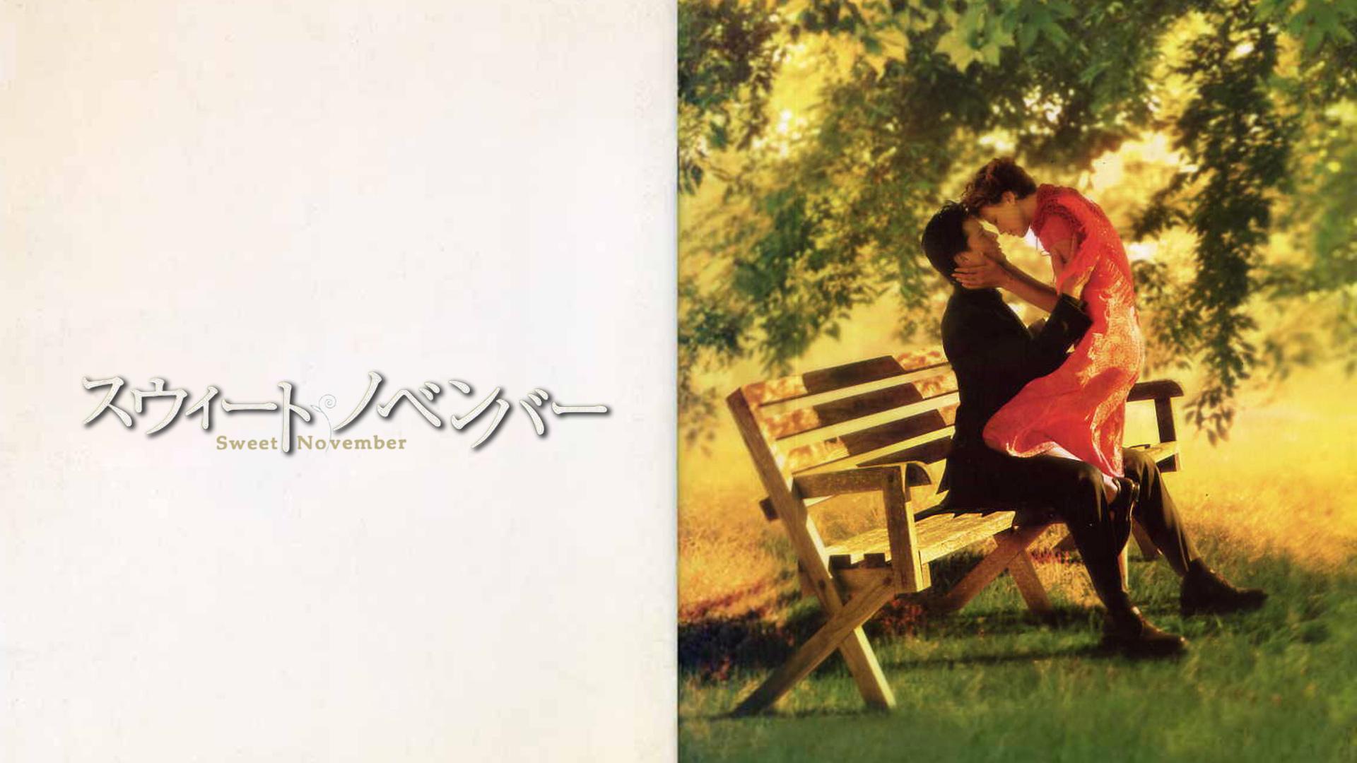 スウィート・ノベンバー(2001) (字幕版)