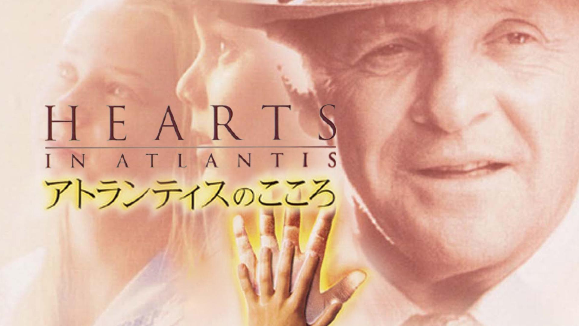 アトランティスのこころ (字幕版)