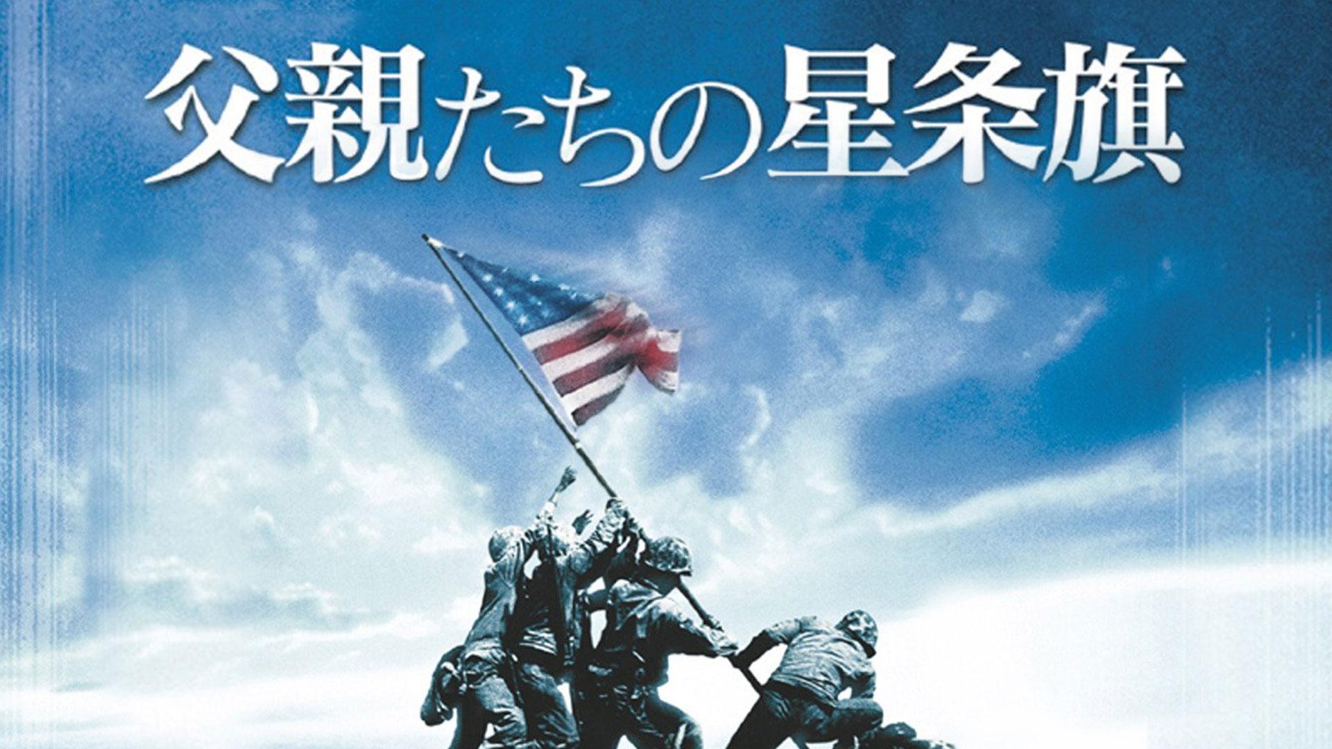 父親たちの星条旗(字幕版)