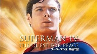スーパーマンⅣ 最強の敵(字幕版)