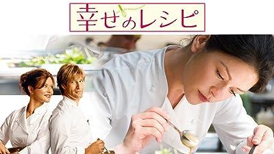 幸せのレシピ(吹替版)