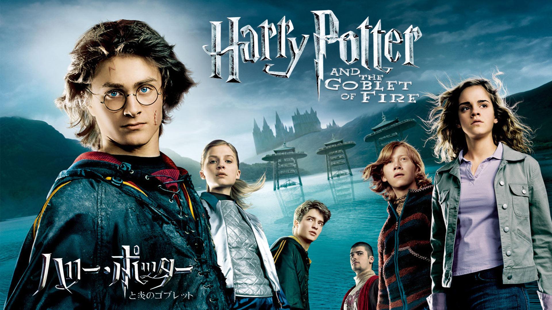 ハリー・ポッターと炎のゴブレット (吹替版)