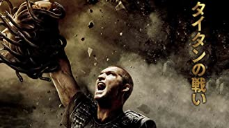 タイタンの戦い(2010)  (吹替版)