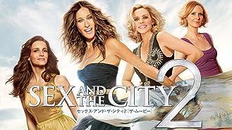 セックス・アンド・ザ・シティ 2 [ザ・ムービー] (吹替版)