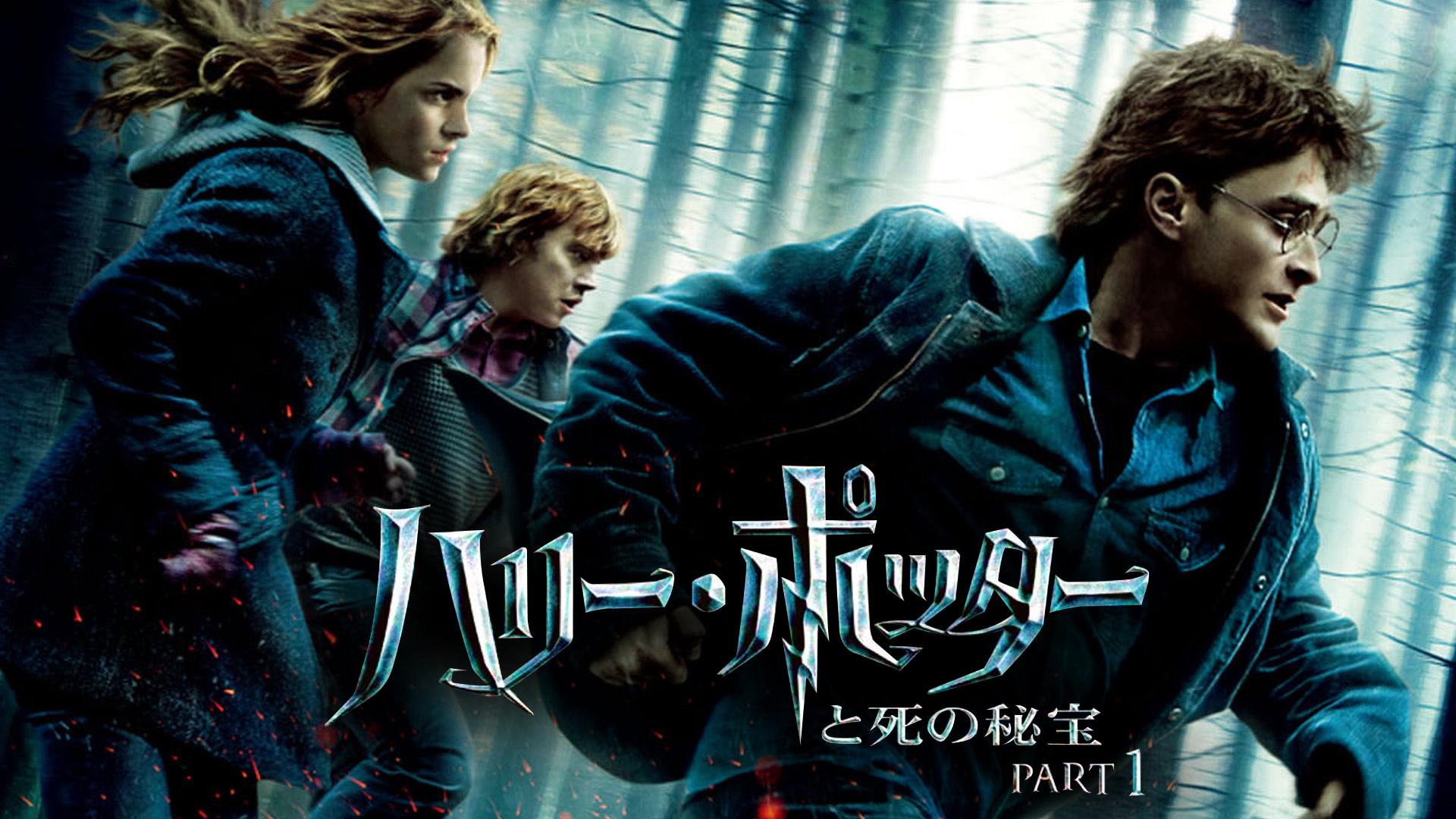 ハリー・ポッターと死の秘宝 PART 1 (字幕版)