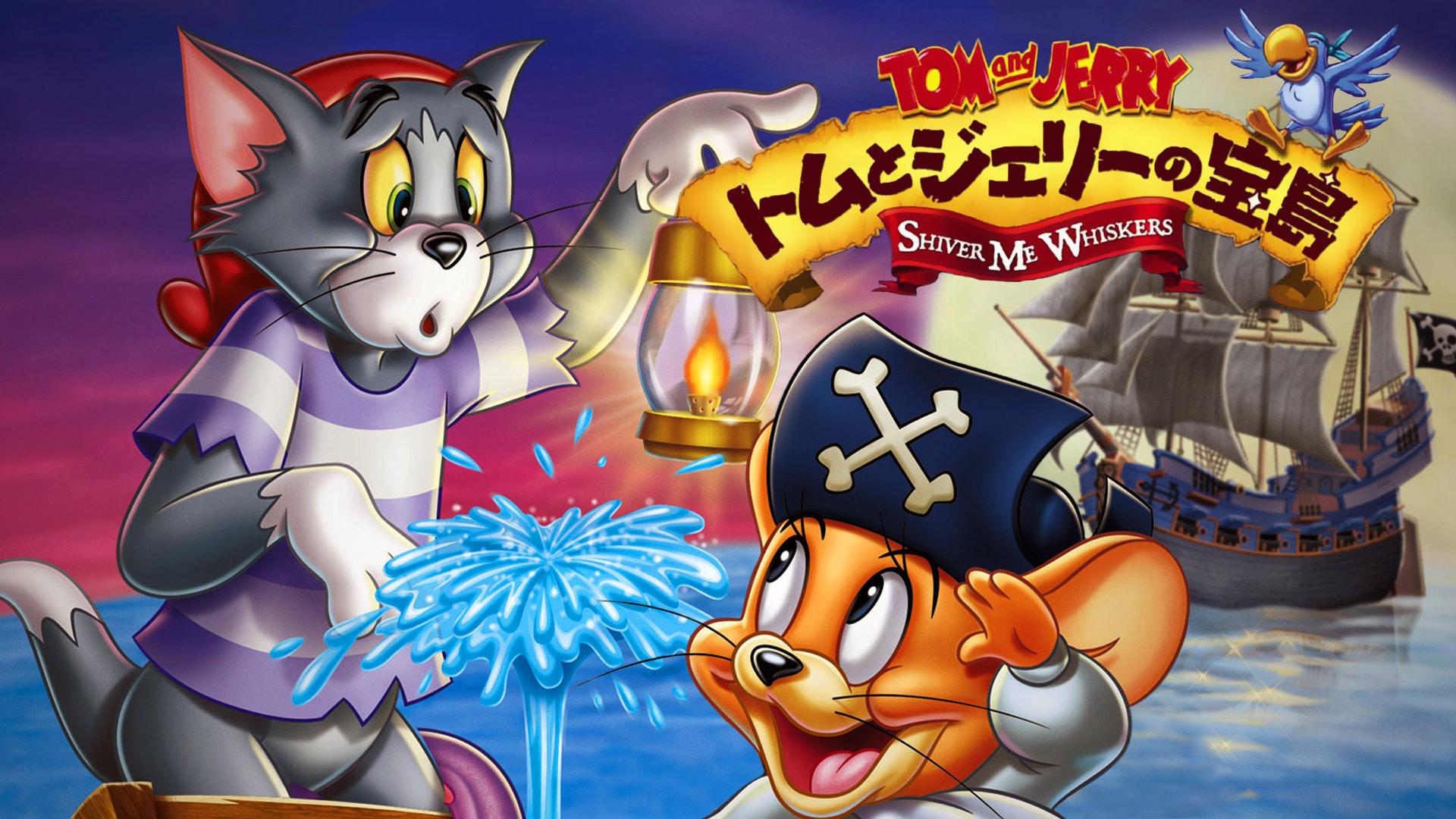 トムとジェリーの宝島 (吹替版)