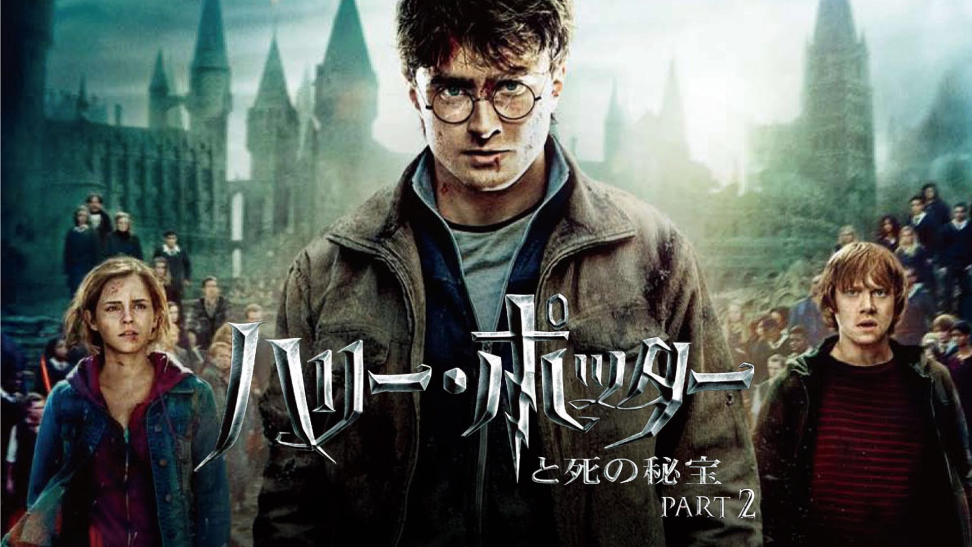 ハリー・ポッターと死の秘宝 PART 2 (字幕版)
