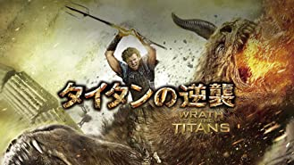 タイタンの逆襲 (字幕版)