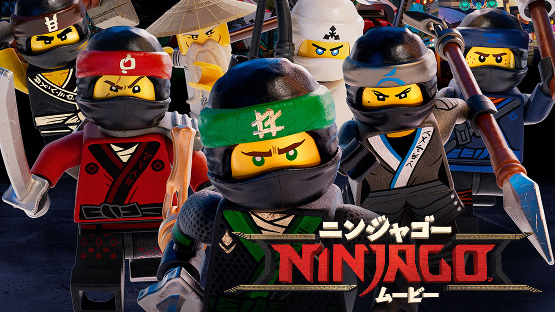 レゴ ® ニンジャゴー ザ・ムービー(字幕版)