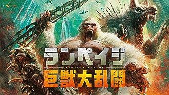 ランペイジ 巨獣大乱闘(字幕版)