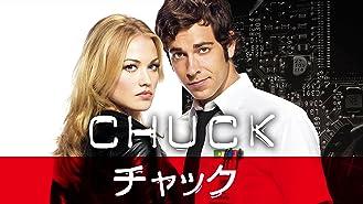 CHUCK/チャック<ファースト・シーズン> (字幕版)