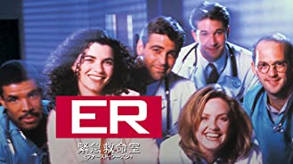 ER緊急救命室<ファースト・シーズン>(字幕版)
