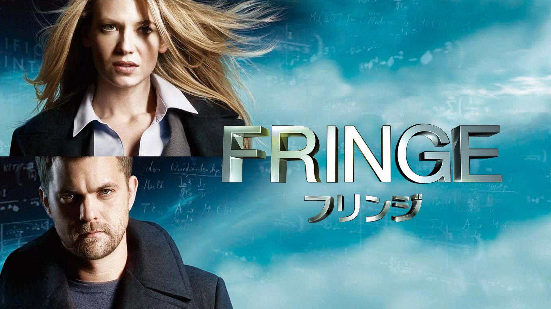 FRINGE/フリンジ <ファースト・シーズン>(吹替版)