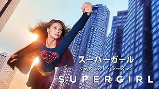 SUPERGIRL/スーパーガール<ファースト・シーズン>(吹替版)