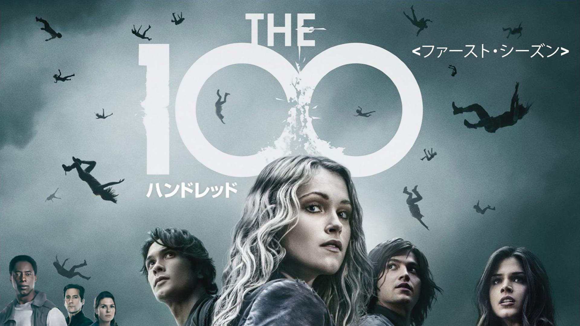 The 100/ハンドレッド<ファースト・シーズン>(字幕版)
