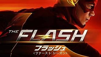 The Flash/フラッシュ<ファースト・シーズン>(字幕版)