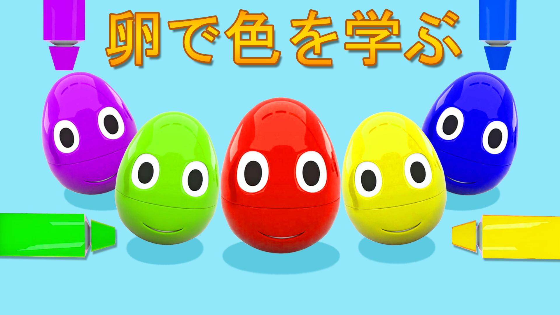 卵で色を学ぶ