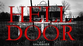 「Hell Door」 - 地獄の扉