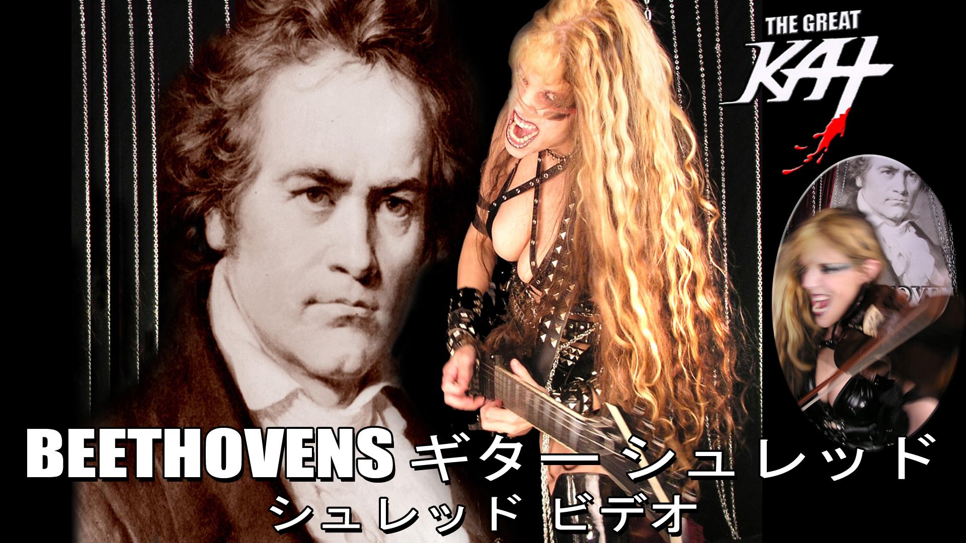 The Great Kat - Beethovens ギター シュレッド - シュレッド ビデオ