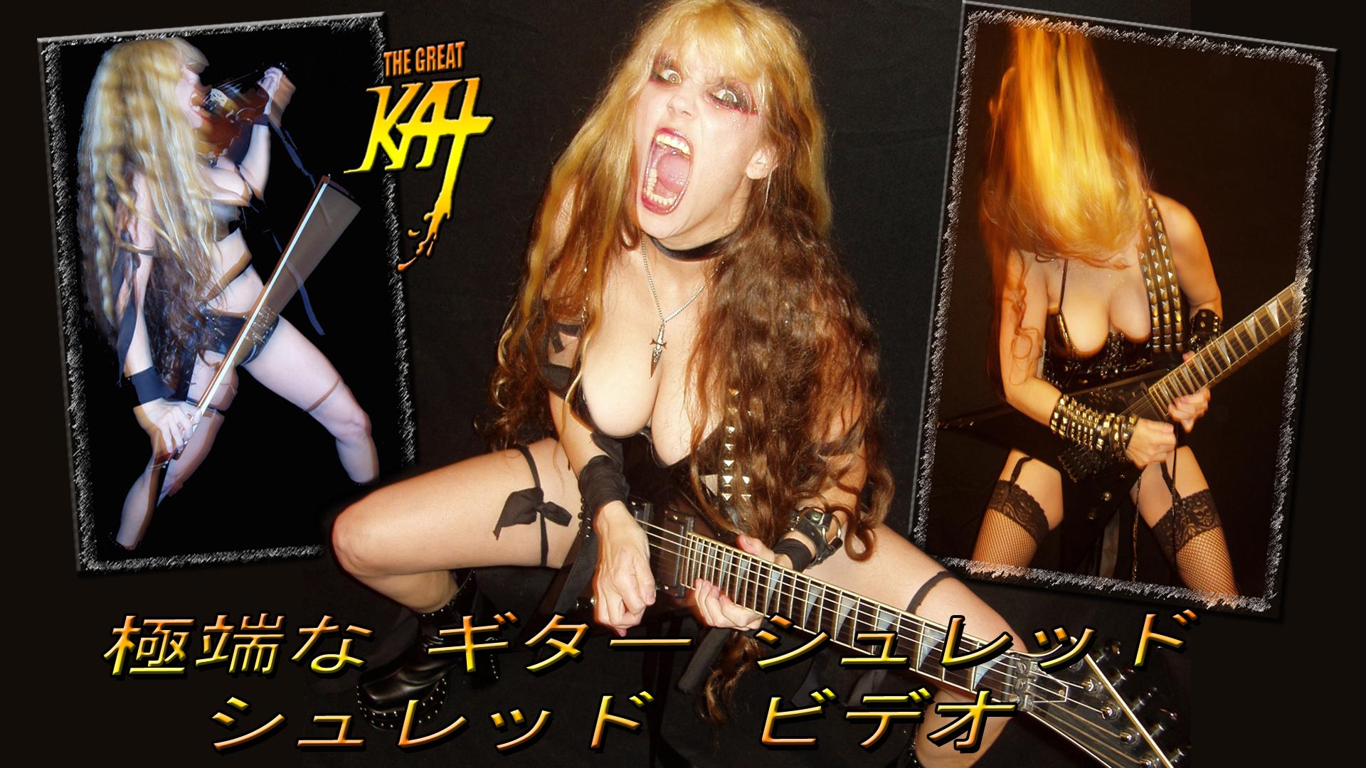 The Great Kat - 極端な ギター シュレッド - シュレッド ビデオ