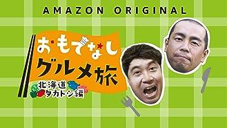 おもてなしグルメ旅 北海道タカトシ編