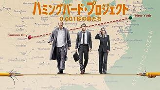 ハミングバード・プロジェクト 0.001秒の男たち(字幕版)