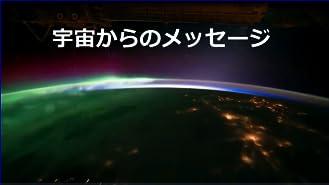 ビデオクリップ: 宇宙からのメッセージ