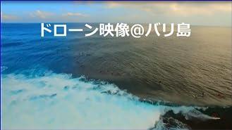 ビデオクリップ: ドローン映像@バリ島