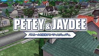 Petey & Jaydee - バスルームを探索するペティとジェィディ。