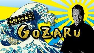 「お侍ちゃんでGOZARU」