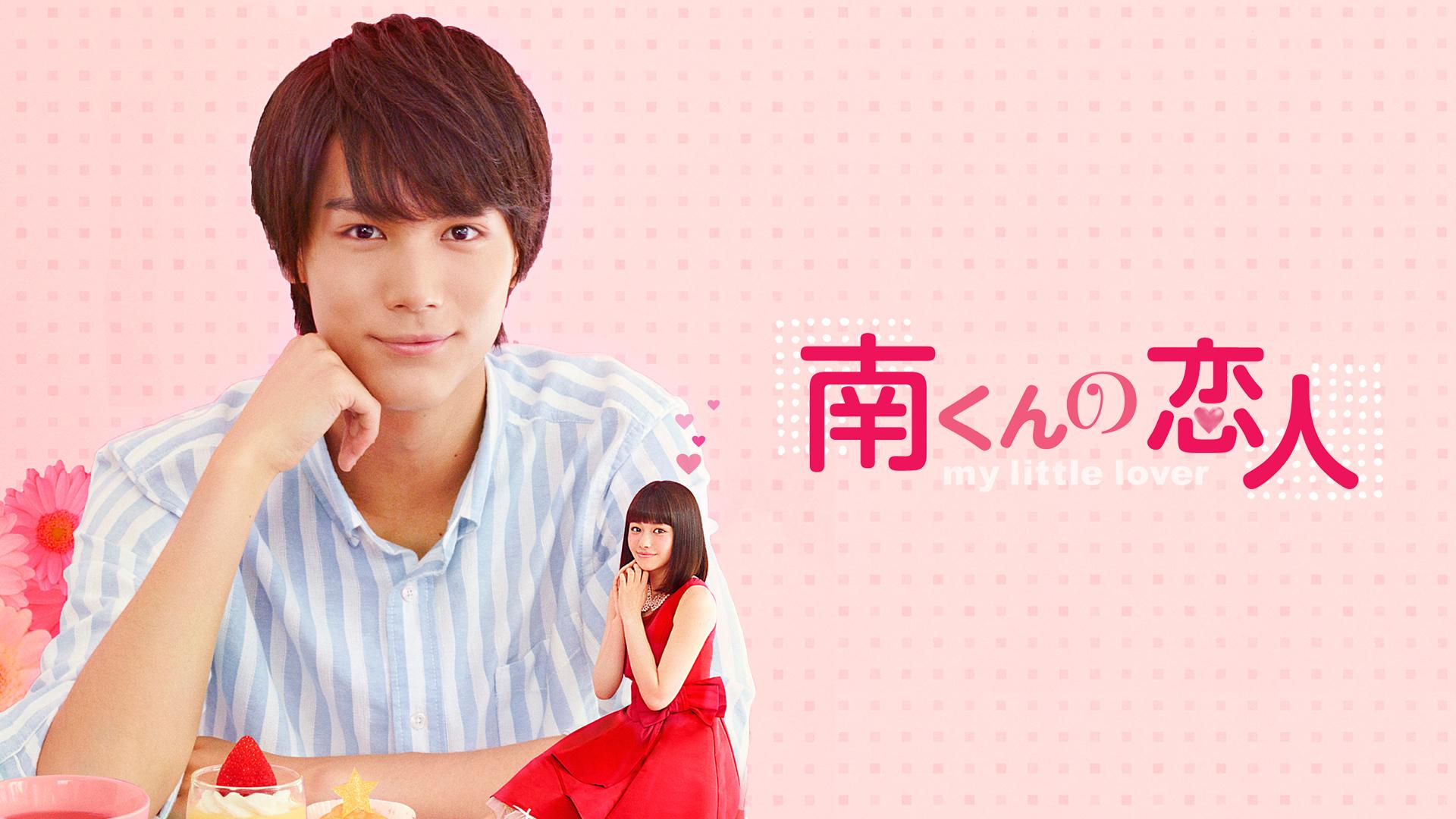 南くんの恋人-my little lover